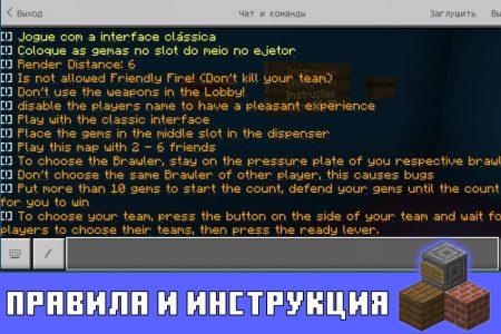 Правила и инструкция в карте Бравл Таун в Minecraft PE