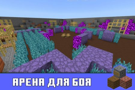 Арена для боя в карте Бравл Таун в Майнкрафт ПЕ
