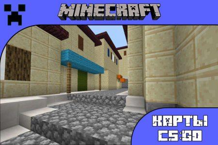 Карты CS:GO для Minecraft PE