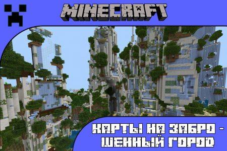 Карты на заброшенный город для Minecraft PE