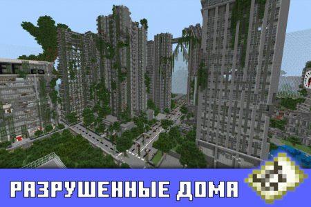 Разрушенные дома в карте на заброшенный город в Minecraft PE