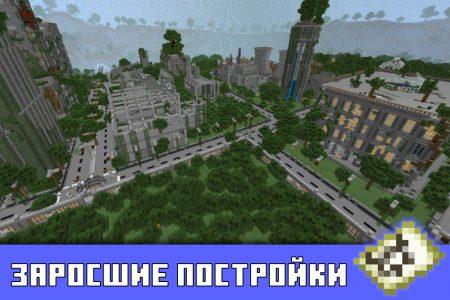 Заросшие постройки в карте на заброшенный город в Minecraft PE