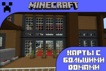 Карты с большими домами для Minecraft PE