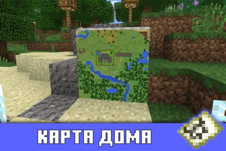 Карта дома в Minecraft PE