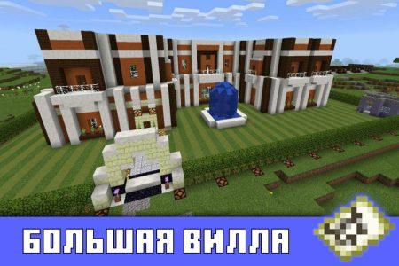 Большая вилла в карте с огромным домом в Minecraft PE