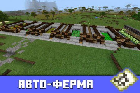 Авто-ферма в карте с большим домом в Minecraft PE
