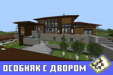 Особняк с двором в карте с большим домом в Майнкрафт ПЕ