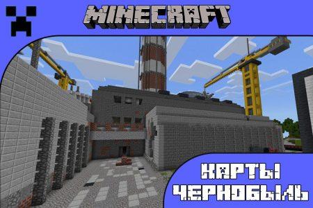 Карты Чернобыль для Minecraft PE
