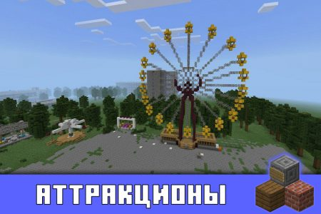 Аттракционы в карте Чернобыль в Minecraft PE