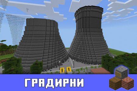 Градирни в карте Чернобыль в Майнкрафт ПЕ