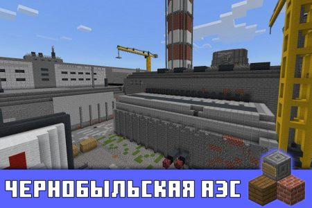 Чернобыльская АЭС в Minecraft PE