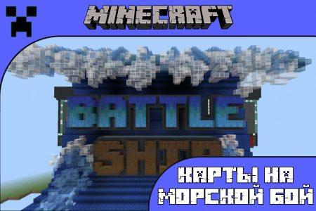 Карты морской бой для Minecraft PE