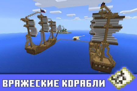 Вражеские корабли в карте на морской бой в Minecraft PE