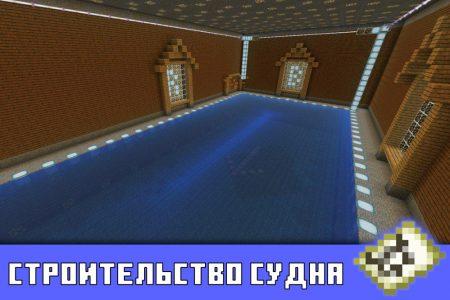 Строительство судна в карте на морской бой в Minecraft PE