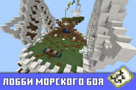 Лобби морского боя в Minecraft PE