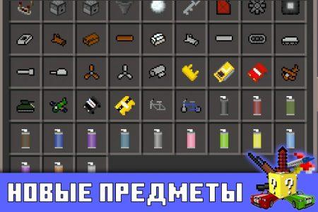 Новые предметы в моде Mech Mod в Minecraft PE
