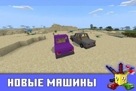 Новые машины в моде Mech Mod для Minecraft PE