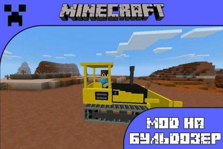 Мод на бульдозер для Minecraft PE