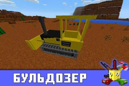 Бульдозер в Minecraft PE