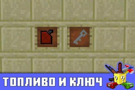 Топливо и ключ в моде на бульдозер в Minecraft PE