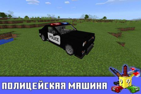 Полицейская машина в Minecraft PE
