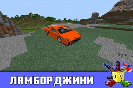 Ламборджини в моде на машины в Minecraft PE