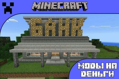 Моды на деньги для Minecraft PE
