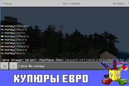 Купюры евро в моде на деньги в Minecraft PE