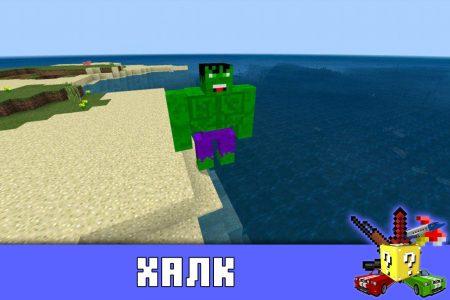 Халк в Minecraft PE
