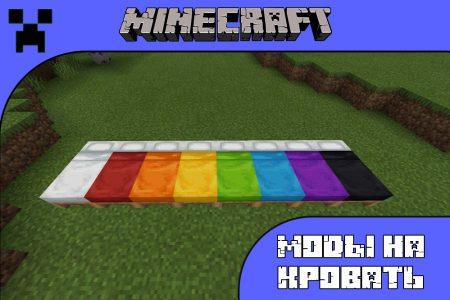 Моды на кровать для Minecraft PE