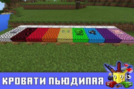 Кровати Пьюдипая в Minecraft PE