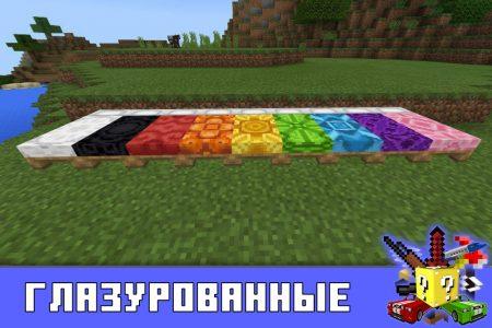 Глазурованные кровати в Minecraft PE