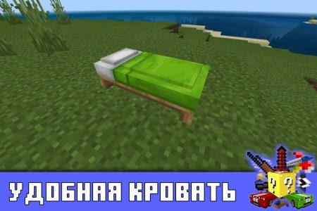 Комфортная кровать с одеялом в Майнкрафт ПЕ