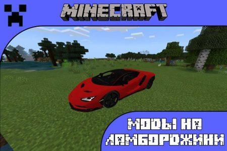 Моды на Ламборджини для Minecraft PE