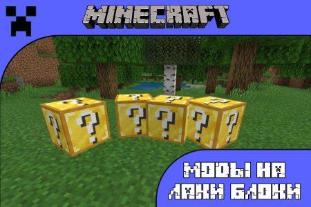 Моды на лаки блоки для Minecraft PE