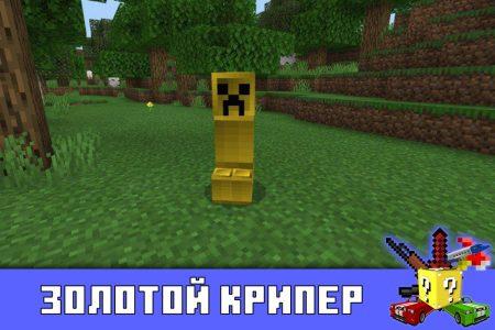 Золотой крипер в моде на лаки блоки в Minecraft PE