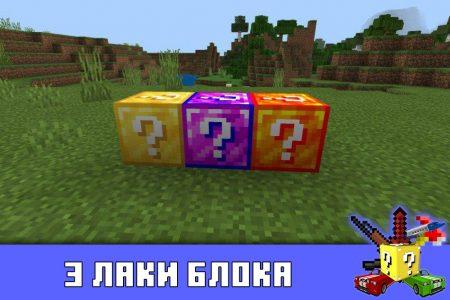 3 лаки блока в Minecraft PE