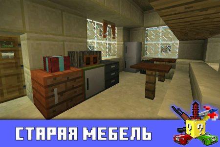 Старая мебель в Майнкрафт ПЕ