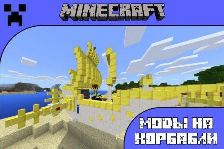 Моды на корабли на Minecraft PE