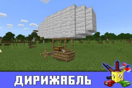 Дирижабль в моде на корабли в Minecraft PE