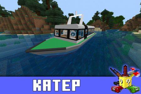 Катер в моде на корабли на Minecraft PE