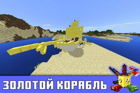 Золотой корабль в Майнкрафт ПЕ