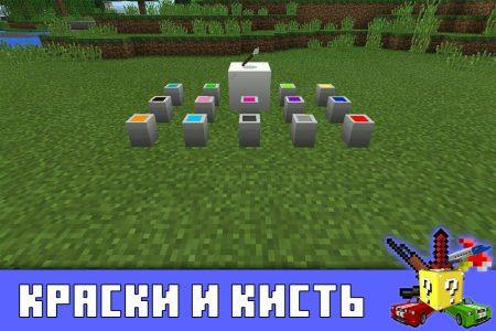 Краски и кисть в Minecraft PE