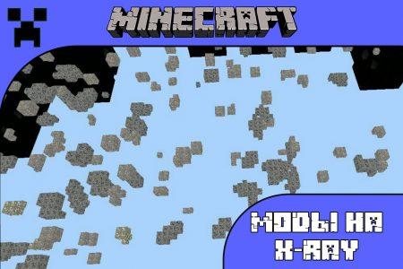 Моды на X-RAY для Minecraft PE