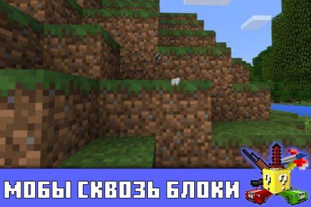 Мобы сквозь блоки в моде на X-RAY в Minecraft PE