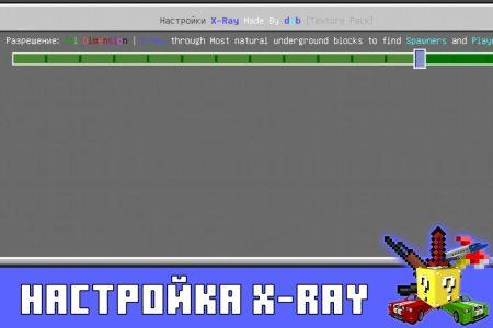 Настраиваемый X-RAY в Майнкрафт ПЕ