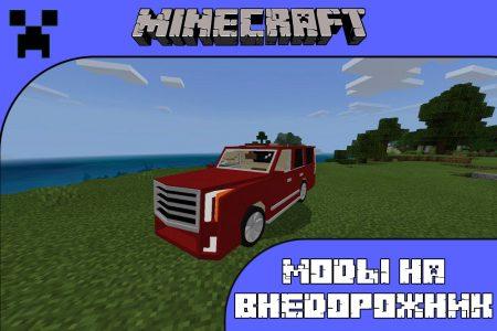 Моды на внедорожник для Minecraft PE