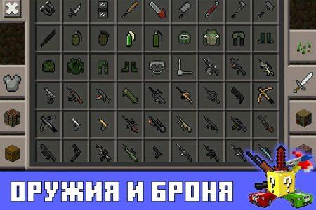 Оружия и броня в моде на оружие на Minecraft PE