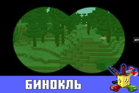 Бинокль в моде на оружие на Minecraft PE