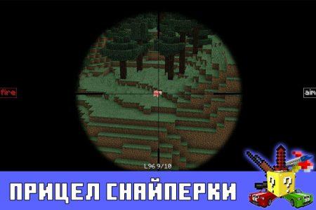 Прицел снайперки в моде на оружие на Minecraft PE